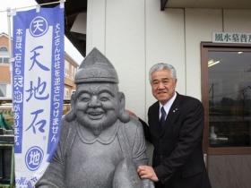 株式会社 新日本石匠
